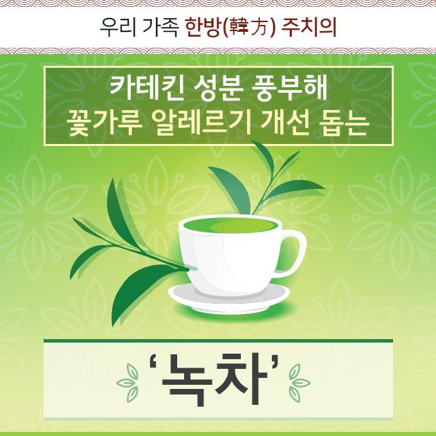 카테킨 성분 풍부해 꽃가루 알레르기 개선 돕는 '녹차'_200420.jpg
